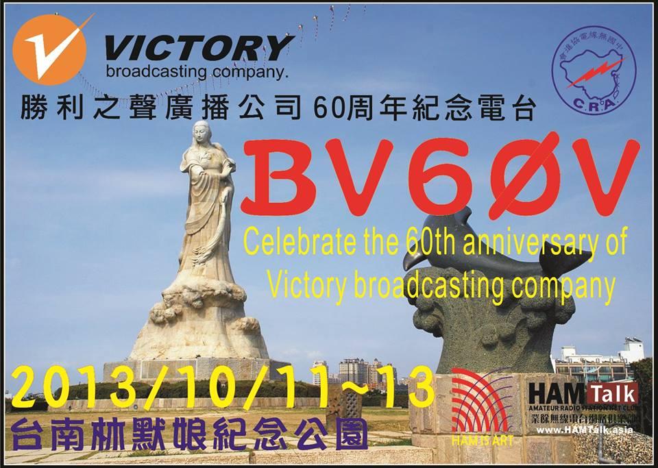 Тайвань BV60V