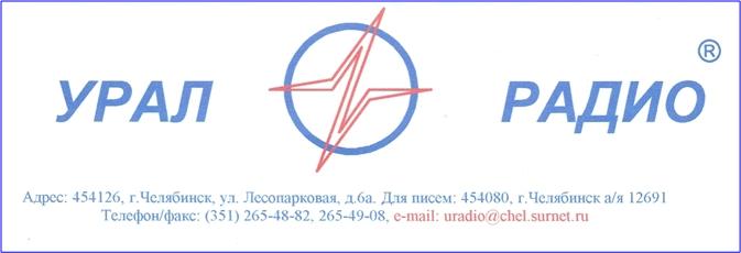 логотип урал: