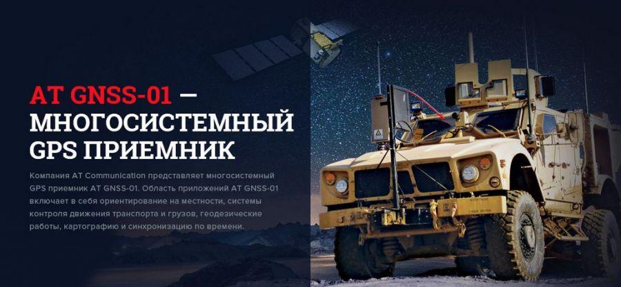 GPS GLONASS Приемник Многосистемный Позиционирование
