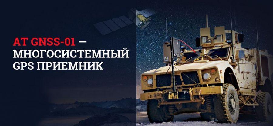 GPS GLONASS Приемник Многосистемный Местоположение
