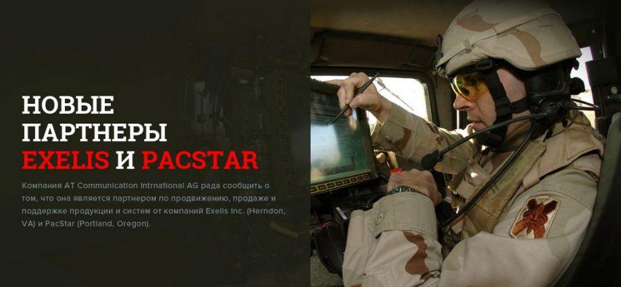 Exelis Pacstar Диспетчерская Система Командный Центр